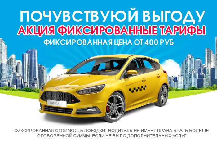 Такси Москвы Дешево Стоимость